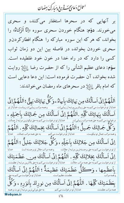 مفاتیح مرکز طبع و نشر قرآن کریم صفحه 464
