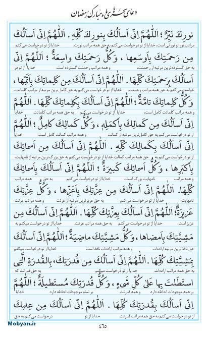 مفاتیح مرکز طبع و نشر قرآن کریم صفحه 465
