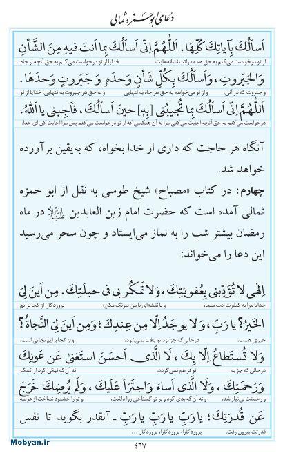 مفاتیح مرکز طبع و نشر قرآن کریم صفحه 467