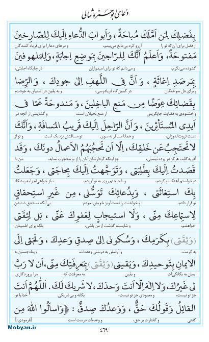 مفاتیح مرکز طبع و نشر قرآن کریم صفحه 469