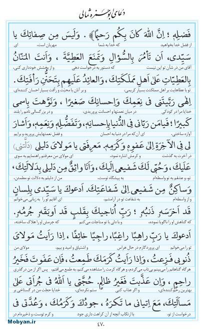 مفاتیح مرکز طبع و نشر قرآن کریم صفحه 470