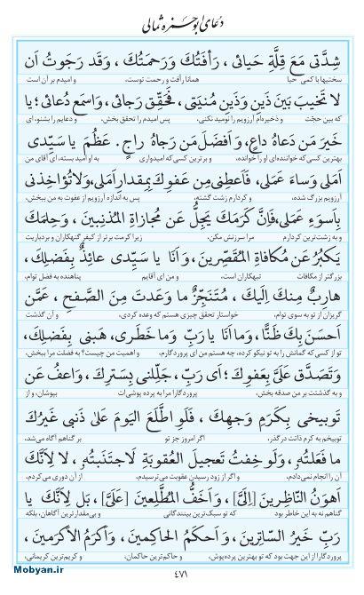 مفاتیح مرکز طبع و نشر قرآن کریم صفحه 471