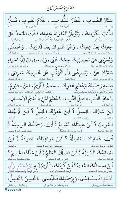 مفاتیح مرکز طبع و نشر قرآن کریم صفحه 472