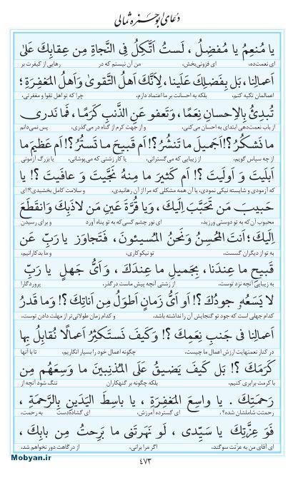 مفاتیح مرکز طبع و نشر قرآن کریم صفحه 473