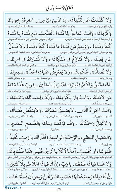 مفاتیح مرکز طبع و نشر قرآن کریم صفحه 474