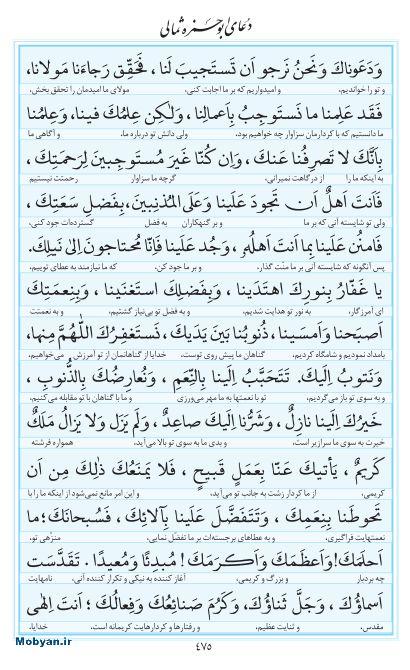 مفاتیح مرکز طبع و نشر قرآن کریم صفحه 475