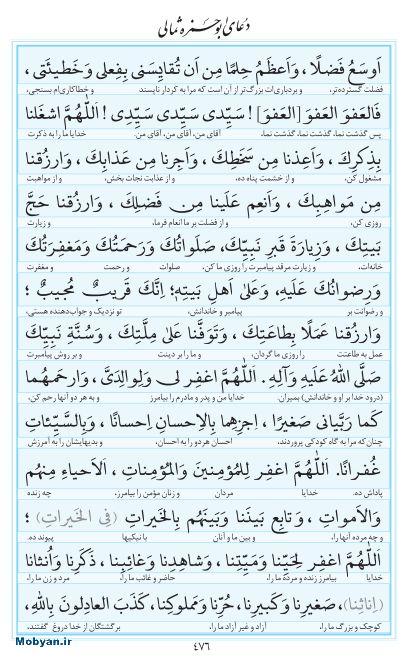 مفاتیح مرکز طبع و نشر قرآن کریم صفحه 476