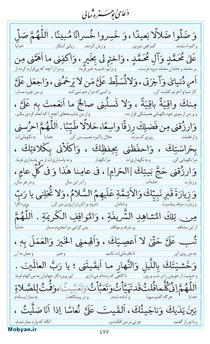 مفاتیح مرکز طبع و نشر قرآن کریم صفحه 477