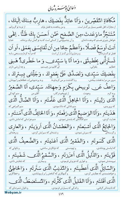مفاتیح مرکز طبع و نشر قرآن کریم صفحه 479