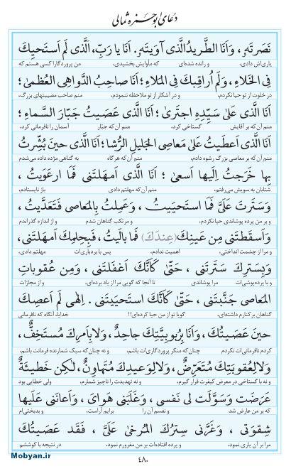 مفاتیح مرکز طبع و نشر قرآن کریم صفحه 480