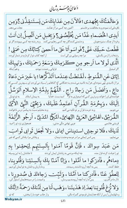 مفاتیح مرکز طبع و نشر قرآن کریم صفحه 481