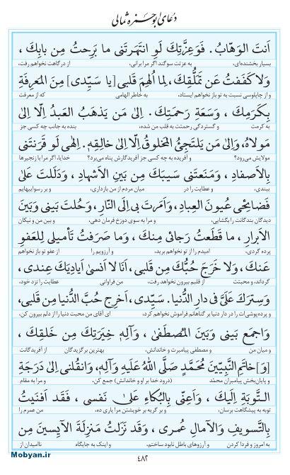مفاتیح مرکز طبع و نشر قرآن کریم صفحه 482
