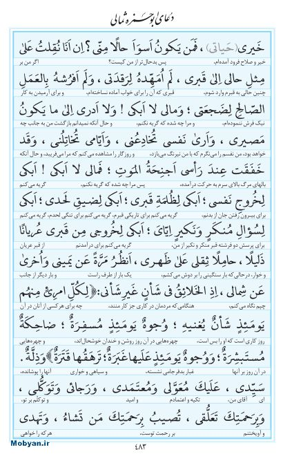 مفاتیح مرکز طبع و نشر قرآن کریم صفحه 483