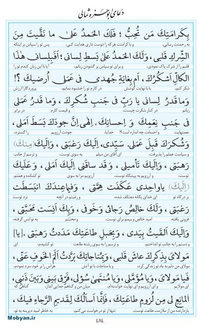 مفاتیح مرکز طبع و نشر قرآن کریم صفحه 484