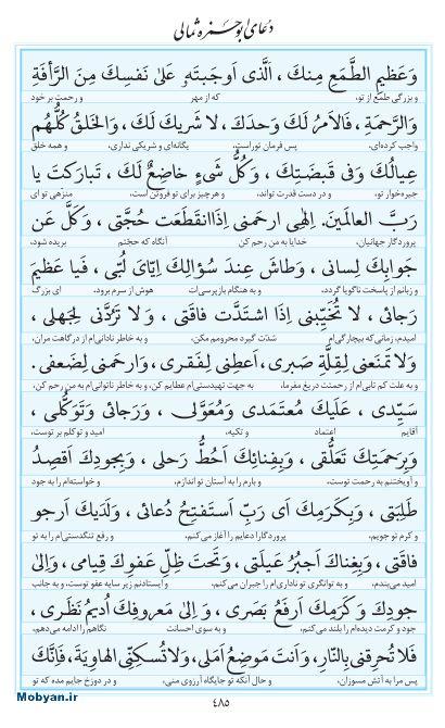 مفاتیح مرکز طبع و نشر قرآن کریم صفحه 485
