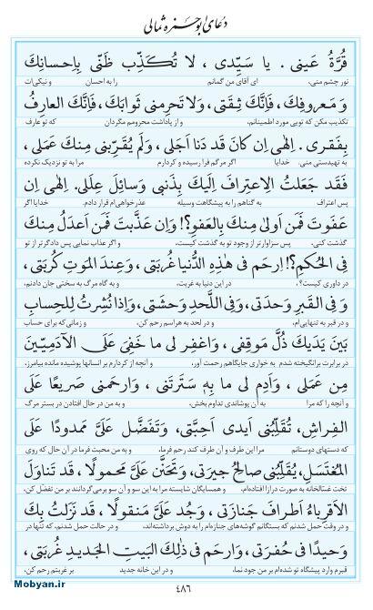 مفاتیح مرکز طبع و نشر قرآن کریم صفحه 486