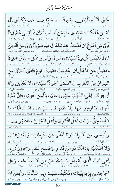 مفاتیح مرکز طبع و نشر قرآن کریم صفحه 487