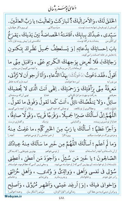 مفاتیح مرکز طبع و نشر قرآن کریم صفحه 488