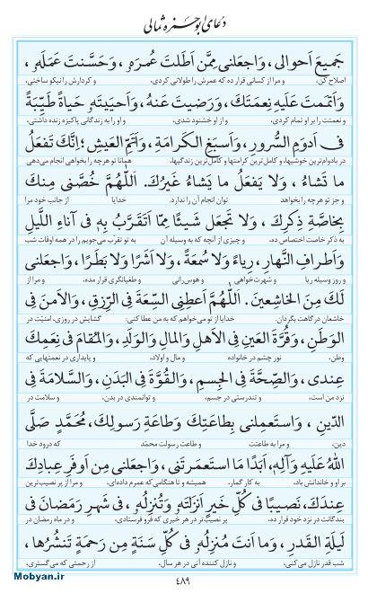 مفاتیح مرکز طبع و نشر قرآن کریم صفحه 489