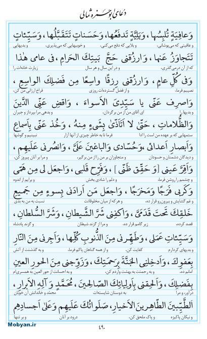 مفاتیح مرکز طبع و نشر قرآن کریم صفحه 490
