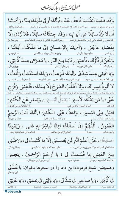 مفاتیح مرکز طبع و نشر قرآن کریم صفحه 494