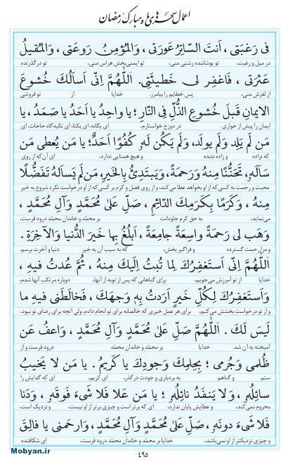 مفاتیح مرکز طبع و نشر قرآن کریم صفحه 495