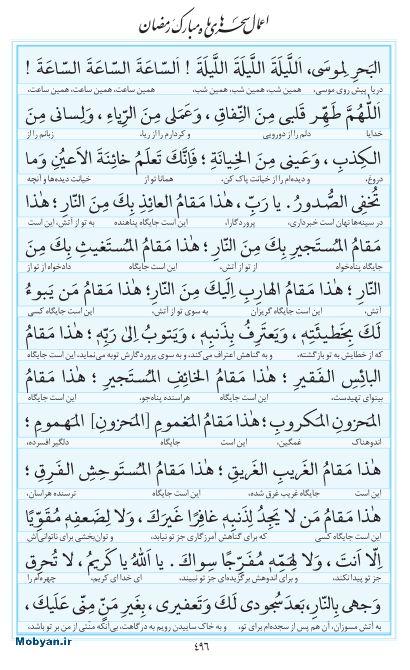 مفاتیح مرکز طبع و نشر قرآن کریم صفحه 496