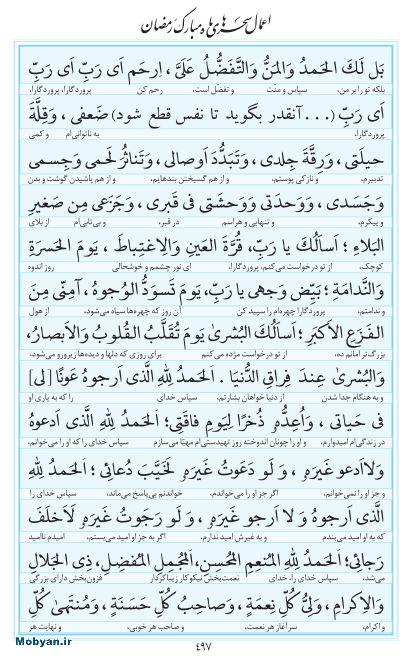 مفاتیح مرکز طبع و نشر قرآن کریم صفحه 497