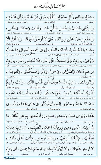 مفاتیح مرکز طبع و نشر قرآن کریم صفحه 498