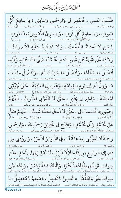 مفاتیح مرکز طبع و نشر قرآن کریم صفحه 499
