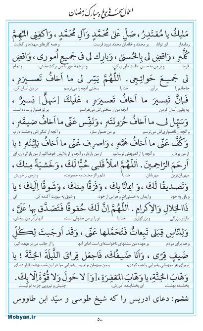 مفاتیح مرکز طبع و نشر قرآن کریم صفحه 500