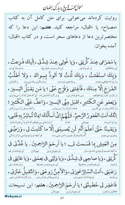 مفاتیح مرکز طبع و نشر قرآن کریم صفحه 501