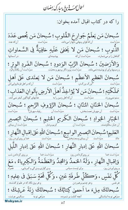 مفاتیح مرکز طبع و نشر قرآن کریم صفحه 502