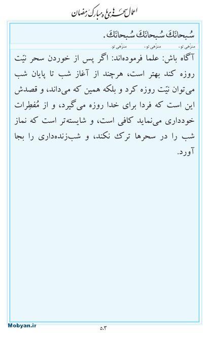 مفاتیح مرکز طبع و نشر قرآن کریم صفحه 503