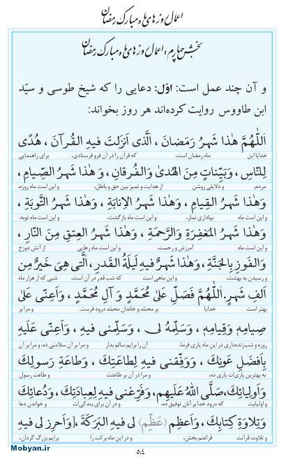 مفاتیح مرکز طبع و نشر قرآن کریم صفحه 504