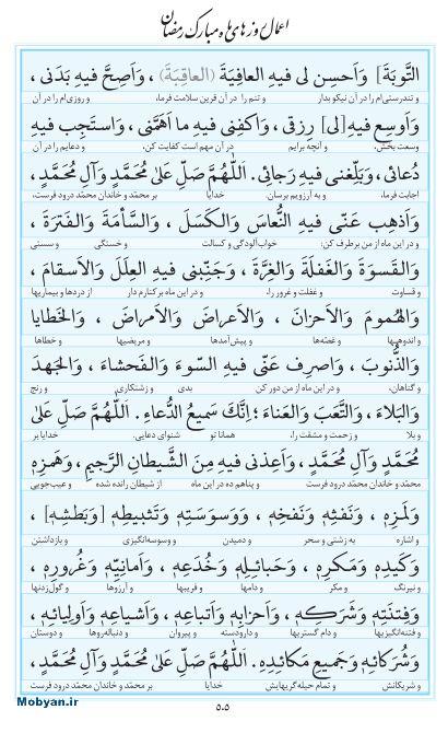 مفاتیح مرکز طبع و نشر قرآن کریم صفحه 505