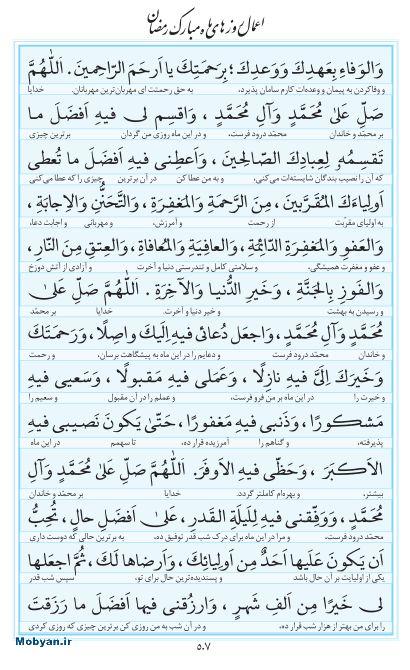 مفاتیح مرکز طبع و نشر قرآن کریم صفحه 507