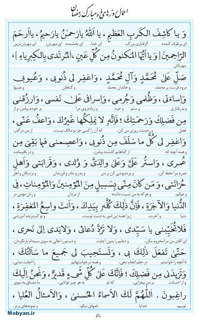 مفاتیح مرکز طبع و نشر قرآن کریم صفحه 510