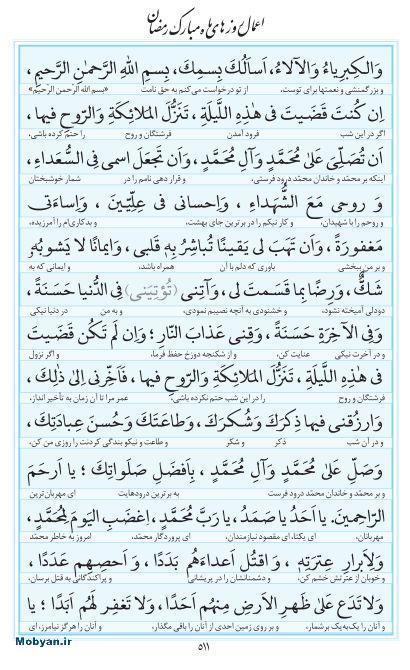 مفاتیح مرکز طبع و نشر قرآن کریم صفحه 511