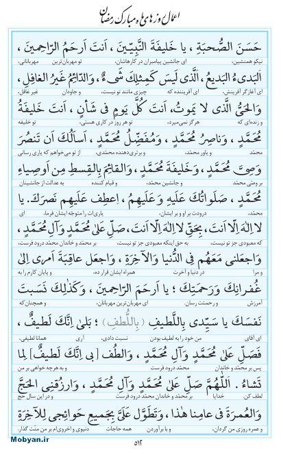مفاتیح مرکز طبع و نشر قرآن کریم صفحه 512