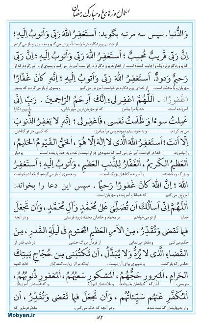 مفاتیح مرکز طبع و نشر قرآن کریم صفحه 513