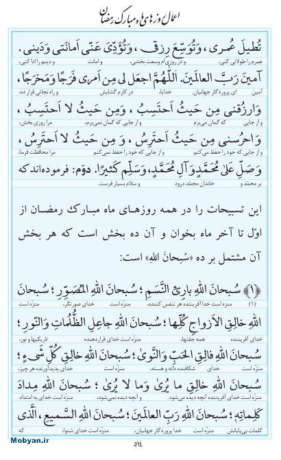 مفاتیح مرکز طبع و نشر قرآن کریم صفحه 514