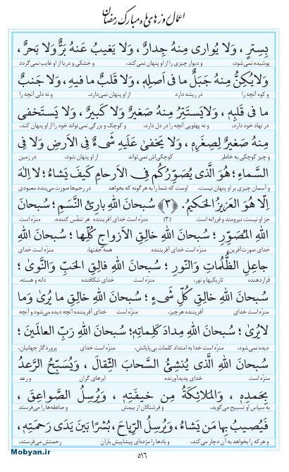 مفاتیح مرکز طبع و نشر قرآن کریم صفحه 516