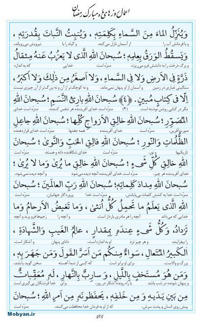 مفاتیح مرکز طبع و نشر قرآن کریم صفحه 517