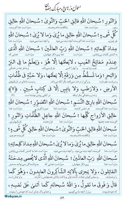 مفاتیح مرکز طبع و نشر قرآن کریم صفحه 519