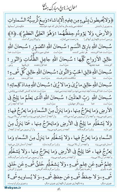 مفاتیح مرکز طبع و نشر قرآن کریم صفحه 520