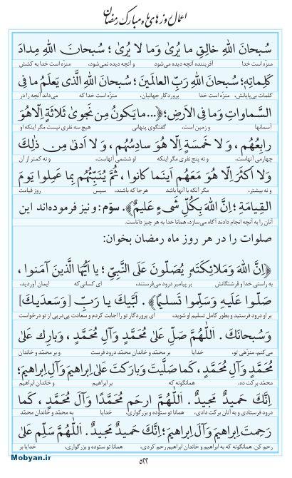 مفاتیح مرکز طبع و نشر قرآن کریم صفحه 522