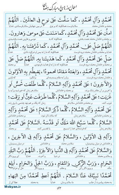 مفاتیح مرکز طبع و نشر قرآن کریم صفحه 523
