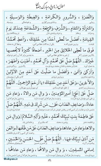 مفاتیح مرکز طبع و نشر قرآن کریم صفحه 524