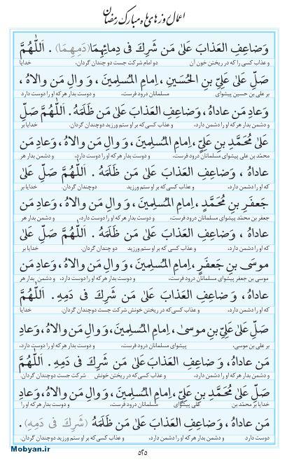 مفاتیح مرکز طبع و نشر قرآن کریم صفحه 525